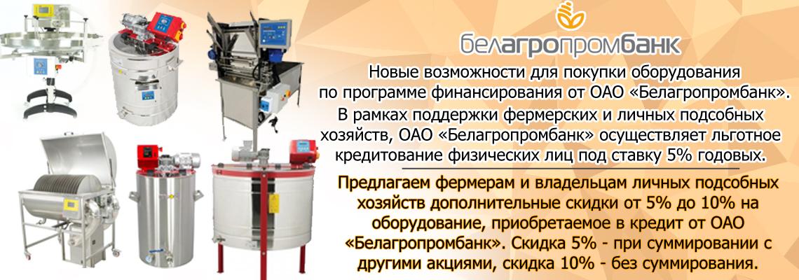 Кредит от Белагропромбанка