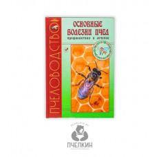 Основные болезни пчел профилактика и лечение